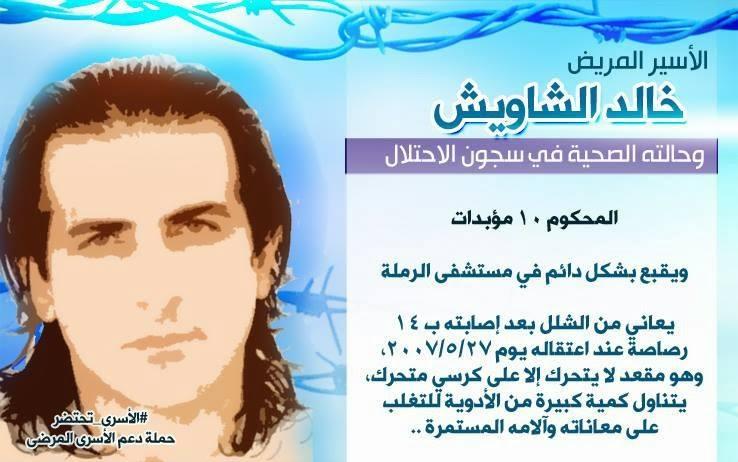 تحيه الى الأسرى المعاقين الابطال في سجون الاحتلال الصهيوني باليوم العالمي للمعاق