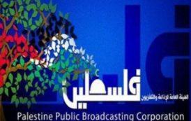 لجنة في غزه لإدارة التلفزيون الفلسطيني واحتكار في الضفة لكل وسائل الاعلام الرسمي بشخص واحد