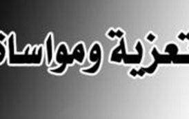 تعزيه للأستاذ الفاضل زياد العسلي ابوحازم بوفاة زوجته المربية الفاضلة ام حازم