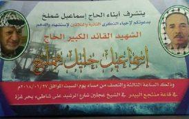عائلة شملخ تحيي ذكرى مرور 33 عام على استشهاد عميدها الحاج إسماعيل خليل شملخ رحمه الله