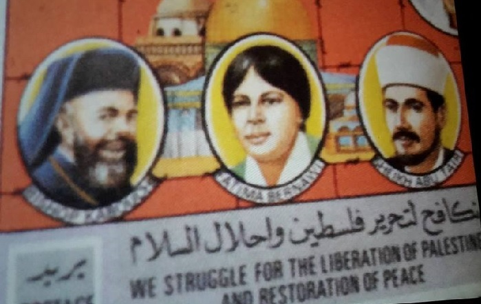طابع بريد كويتي عمره 50 عام بعنوان نكافح لتحرير فلسطين واحلال السلام