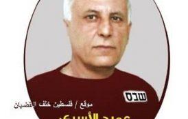 36 عام على اعتقال القائد المناضل الاسير كريم يونس عضو اللجنه المركزيه لحركة فتح