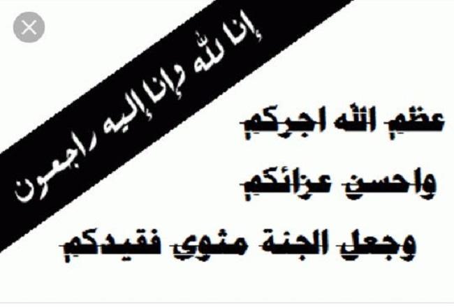 تعزيه للأخت المناضلة مها زمو بوفاة شقيقها الدكتور هشام