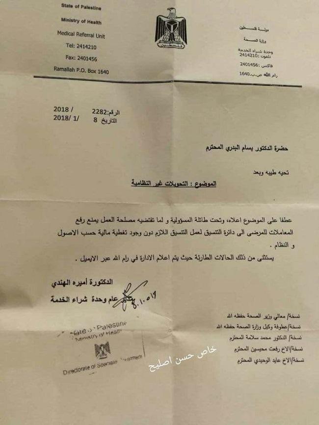 نداء للأخ الرئيس القائد العام محمود عباس أوقف تجبر وغطرسة الدكتورة اميره الهندي
