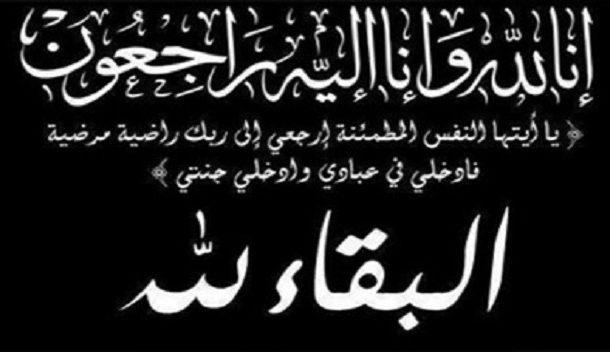 نعي الحاج رمضان عرفات ابومرق ابوعرفات رحمه الله واسكنه فسيح جنانه