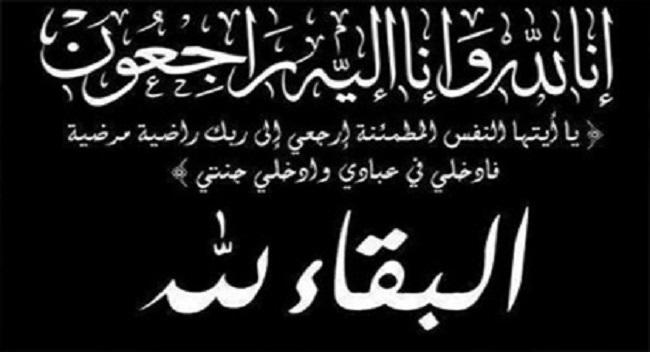 """تعزيه بوفاة المرحومة الحاجة نبيله محمود الجمالي """" مهنا """" ام محمد"""