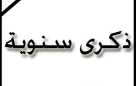 ثلاث اعوام على رحيل الدكتوره الصيدلانية ختام طه رحلت يوم ذكرى ميلادها