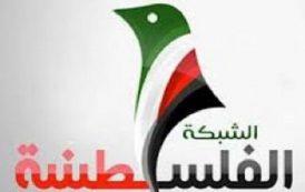 """10 اعوام على انطلاقة الشبكة الفلسطينية للصحافة والإعلام"""" شبكة فلسطين """""""