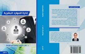 مبروك كتاب الأخ الصديق عامر سليمان إبراهيم ابوشريعه بعنوان إدارة الموارد البشرية