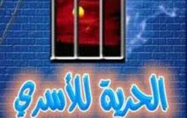 مطالب الحركه الاسيره الفلسطينيه الدائمه