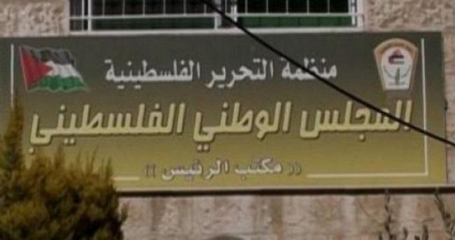 رسالة الى المجلس الوطني الفلسطيني بمناسبة انعقاده المبارك