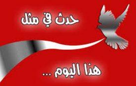حدث في مثل هذا اليوم ذكريات مر بها شعبنا الفلسطيني