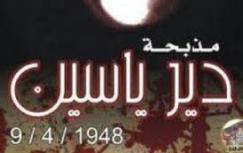 70  عام على مذبحة دير ياسين جريمة لازال شعبنا يذكرها ولن ينساها ابدا