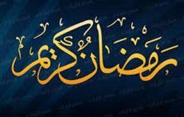 غوتر  غوتر غوتر شهر رمضان