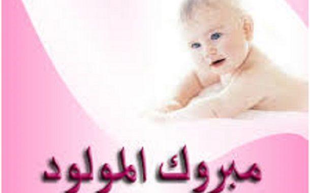 تهنئه للأخ الصديق زاهر صابر ابوغنيمه بمولد حفيديه زاهر وفارس