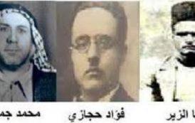 88 عام على اعدام الشهداء الثلاثه محمد جمجوم وفؤاد حجازي عطا الزير في سجن عكا